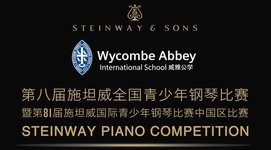 Steinway Piano Competition Success